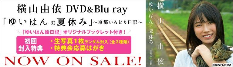 横山由依「ゆいはんの夏休み」〜京都いろどり日記〜 DVD