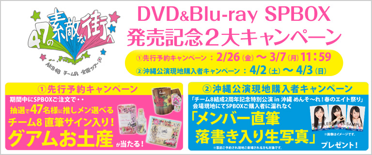 「TOYOTA presents AKB48 チーム8 全国ツアー 〜47の素敵な街へ〜」DVD