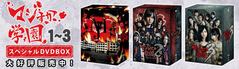 マジすか学園1〜3 DVD