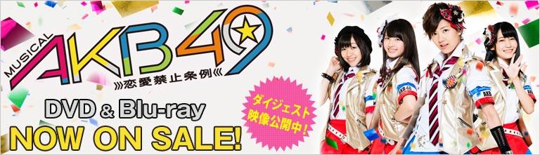 ミュージカルAKB49 DVD