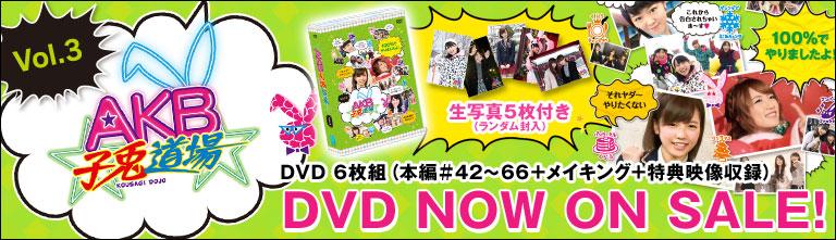 子兎道場vol.3DVD