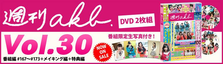 週間AKB Vol.30 DVD