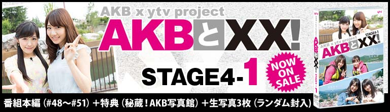 AKBとXX STAGE4-1 DVD