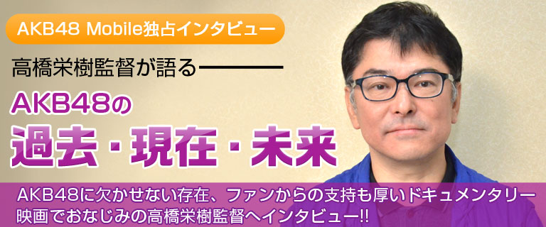 高橋栄樹監督インタビュー