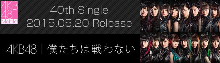 AKB48 40th sigle 僕たちは戦わない