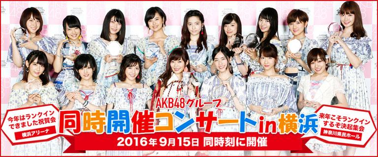AKB48グループ同時開催コンサート in 横浜