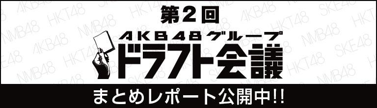 第2回AKB48グループ ドラフト会議 まとめレポート