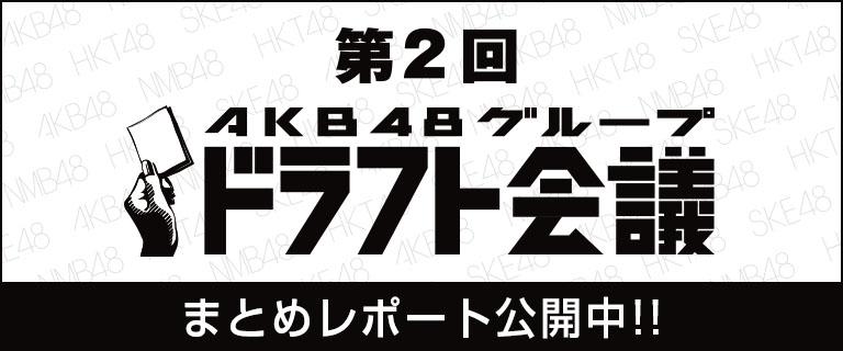 第2回AKB48グループドラフト会議