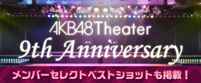 AKB劇場9周年スペシャル