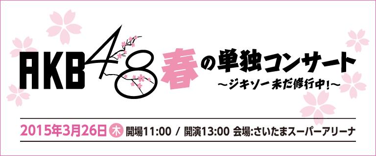 AKB48春の単独コンサート〜ジキソー未だ修行中!〜