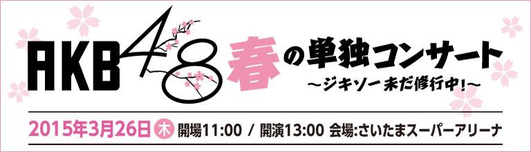 AKB48春の単独コンサート~ジキソー未だ修行中!~