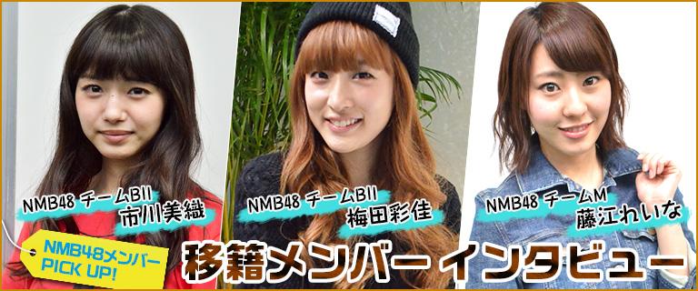 NMB48移籍メンバーインタビュー