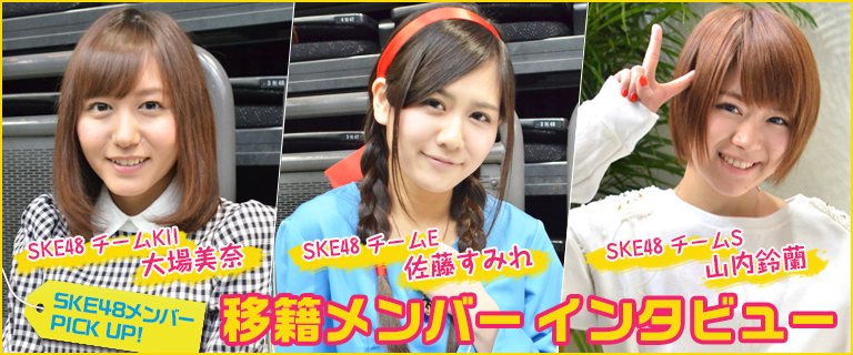 SKE48移籍メンバーインタビュー