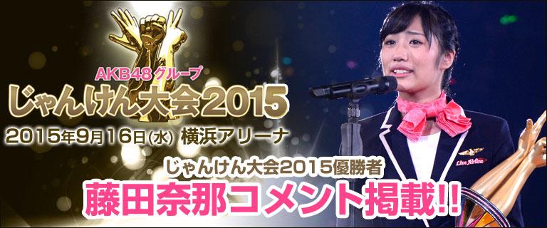 AKB48グループ じゃんけん大会2015