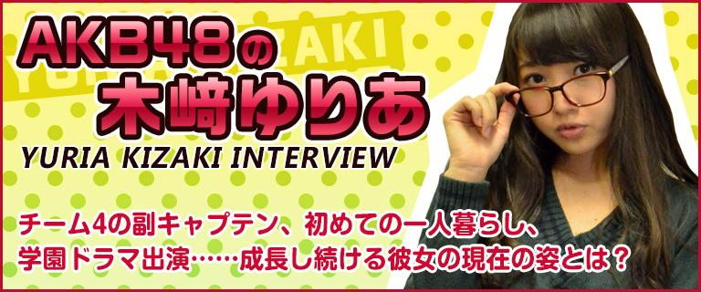 木崎ゆりあインタビュー