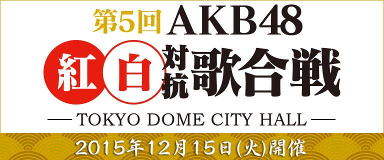 第5回AKB48紅白対抗歌合戦