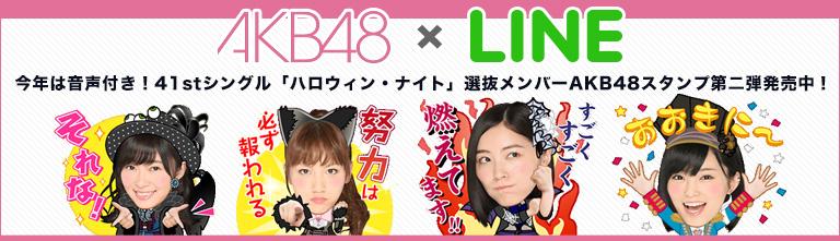 AKB48 LINEスタンプ第二弾