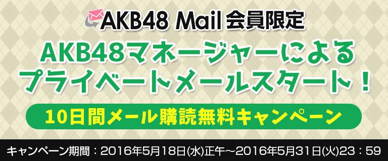 AKB48マネージャーメールサービス開始