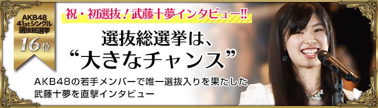 武藤十夢インタビュー