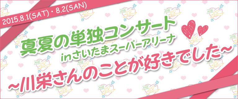 AKB48真夏の単独コンサート in さいたまスーパーアリーナ?川栄さんのことが好きでした?