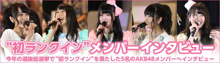 AKB48 41stシングル選抜総選挙 初ランクインメンバーインタビュー