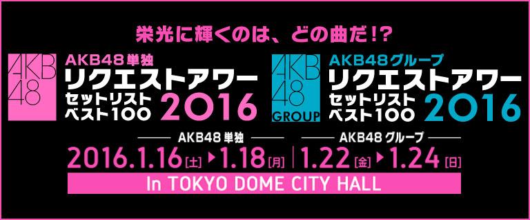 AKB48単独・グループリクエストアワーセットリストベスト100 2016