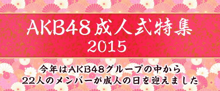 AKB48成人式特集2015