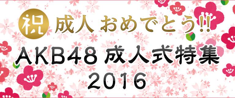 AKB48 成人式特集2016
