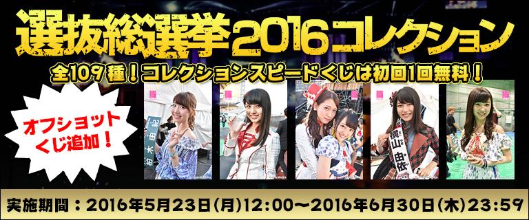 スピードくじ 選抜総選挙2016コレクション