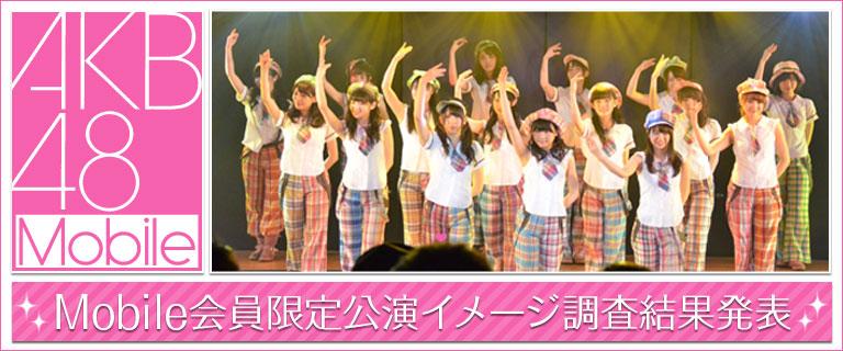 AKB48 Mobile会員限定公演イメージ調査結果発表はこちら