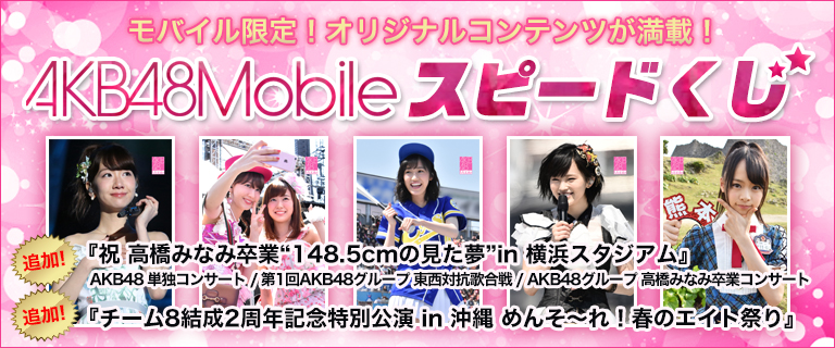 AKB48 Mobileスピードくじ