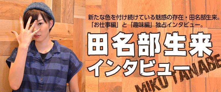 田名部生来インタビュー