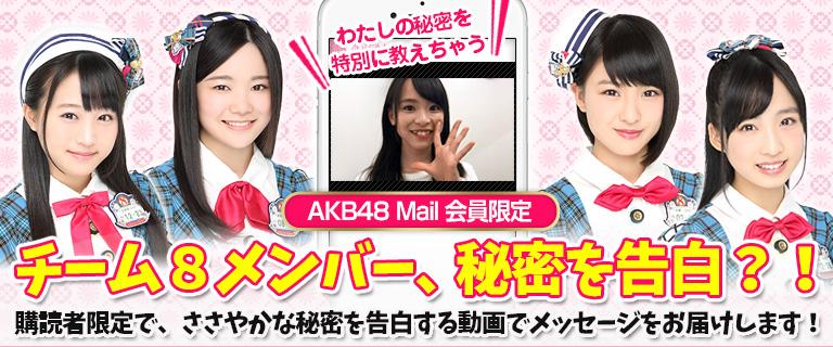 チーム8 動画メッセージメール配信のお知らせ