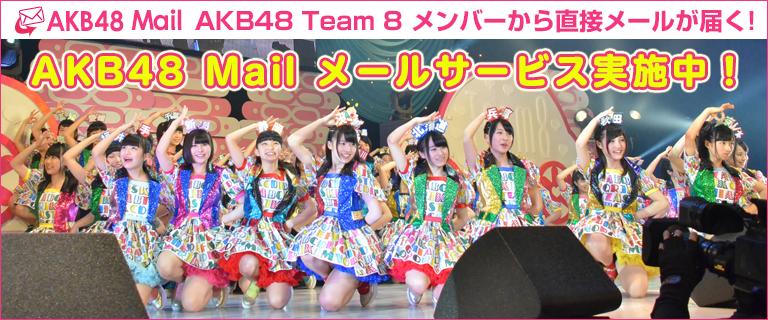 AKB48 Mail会員限定 キャンペーン実施中