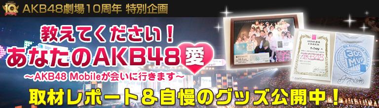 AKB48劇場10周年特別企画 教えてください!あなたのAKB48愛