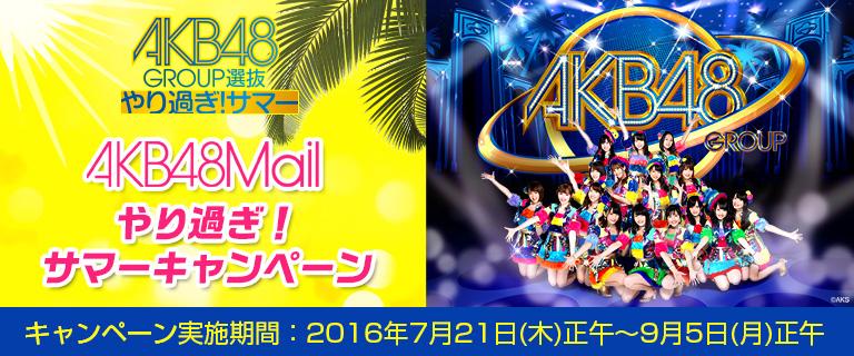 AKB48 Mail やり過ぎ!サマーキャンペーン!