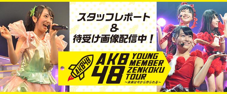 AKB48ヤングメンバー全国ツアー~未来は今から作られる~