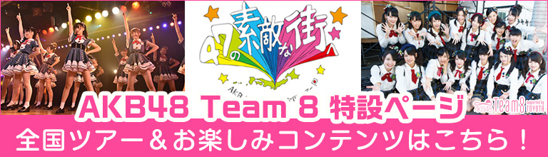 Team8特設