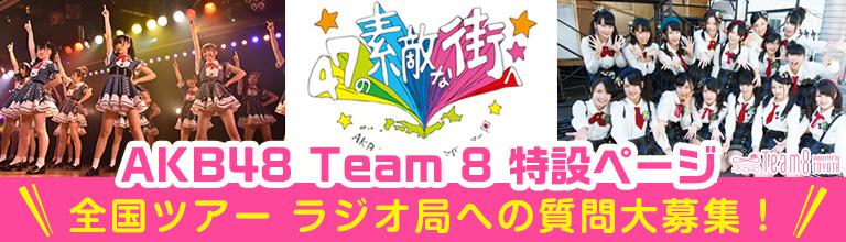 Team 8 特設ページ