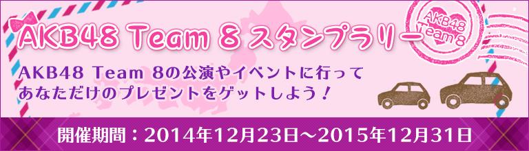 AKB48 Team 8 スタンプラリー