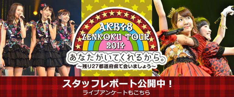 全国ツアー2014