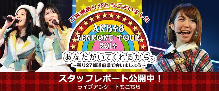 AKB48 全国ツアー2014