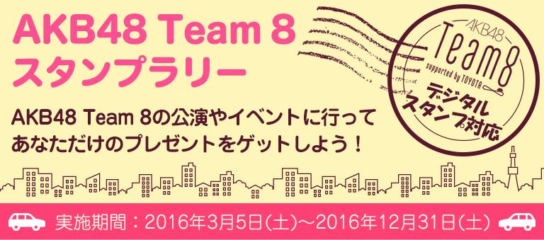 AKB48 Team8 スタンプラリー