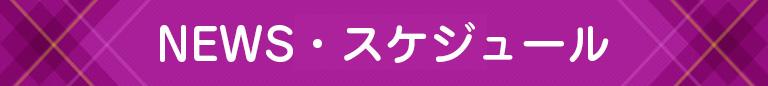 NEWS・スケジュール