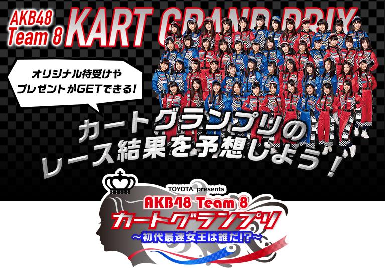 カートグランプリのレース結果を予想しよう!オリジナル待受けやプレゼントがGETできる!