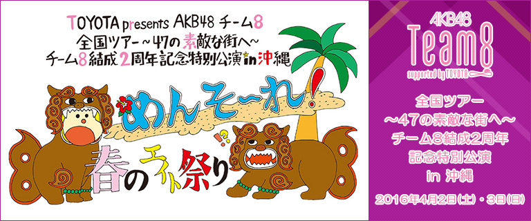 team8全国ツアー沖縄公演