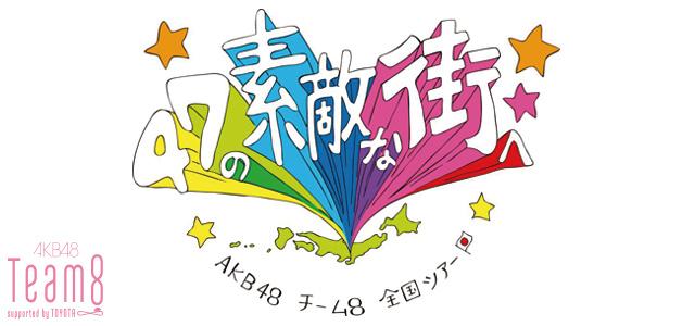 47の素敵な街へ AKB48チーム8全国ツアー