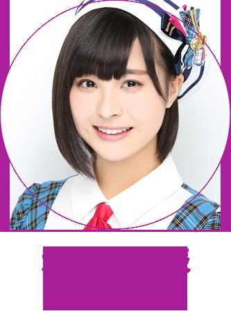 新潟県代表 佐藤栞