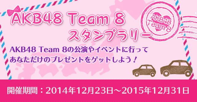 Team 8 スタンプラリー