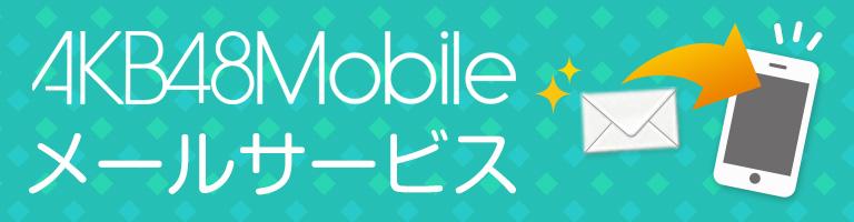 AKB48Mobile メールサービス